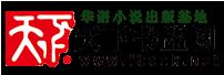 天下书盟小说阅读网