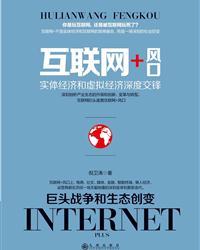 互联网风口