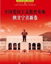 爱国主义教育基地—陕甘宁青新卷