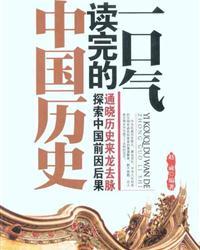 一口气读完的中国历史