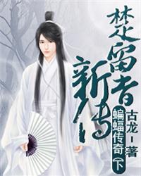 楚留香新传——蝙蝠传奇(下)