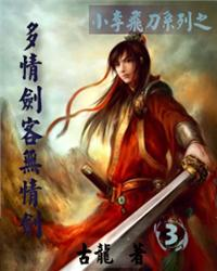 小李飞刀系列多情剑客无情剑3
