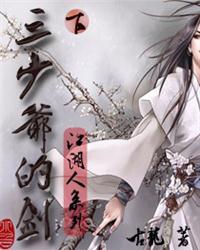 江湖人系列三少爷的剑(下)