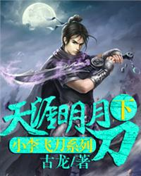 小李飞刀系列天涯明月刀(下)