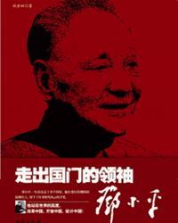 走出国门的领袖——邓小平