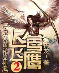古龙全集作品补遗飞莺飞鹰2