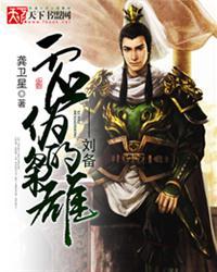 虚伪的枭雄——刘备