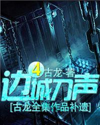 古龙全集作品补遗——边城刀声4