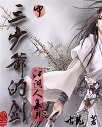 江湖人系列三少爷的剑(中)
