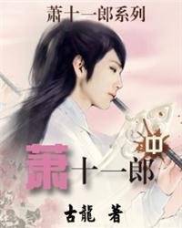 萧十一郎系列萧十一郎(中)