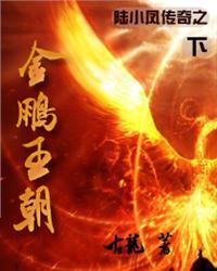 陆小凤传奇系列金鹏王朝(下)