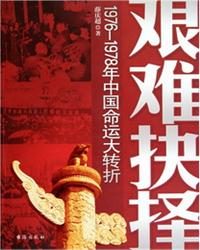 艰难抉择:1976-1978中国命运大转折