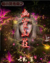 陆小凤传奇系列幽灵山庄(上)