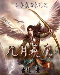 小李飞刀系列九月鹰飞1