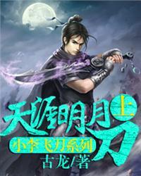 小李飞刀系列天涯明月刀(上)