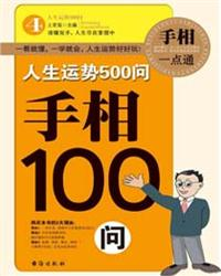 人生运势500问——手相100问