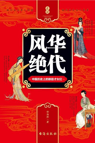 风华绝代:中国历史上的那些才女们