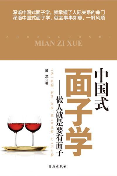 中国式面子学