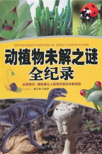動植物未解之謎全紀錄