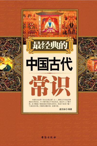 最经典的中国古代常识