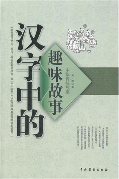 汉字中的趣味故事
