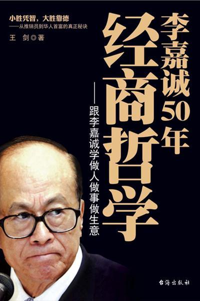 李嘉诚50年经商哲学