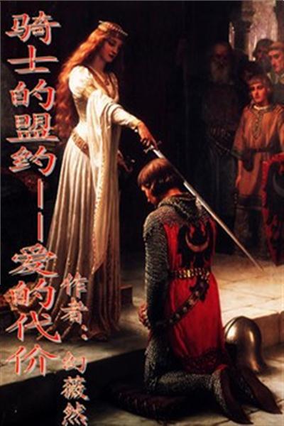 骑士的盟约—爱的代价