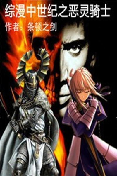 综漫中世纪之恶灵骑士