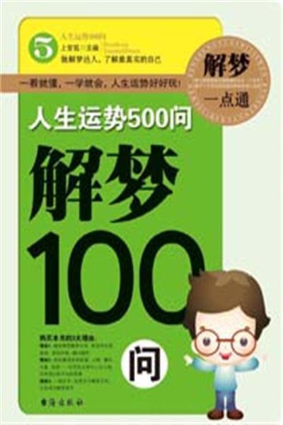 人生运势500问——解梦100问