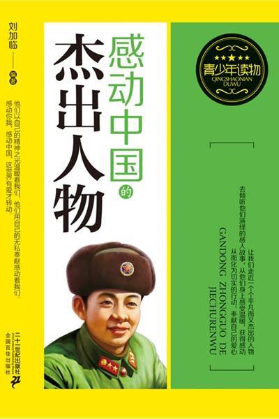 感动中国的杰出人物