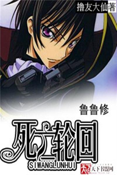 魯魯修—死亡輪回