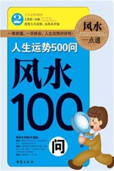 人生运势500问——风水100问