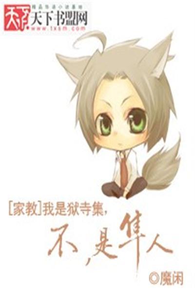 [家教]我是獄寺集,不,是隼人