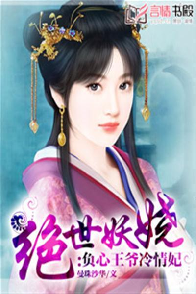 绝世妖娆:负心王爷冷情妃