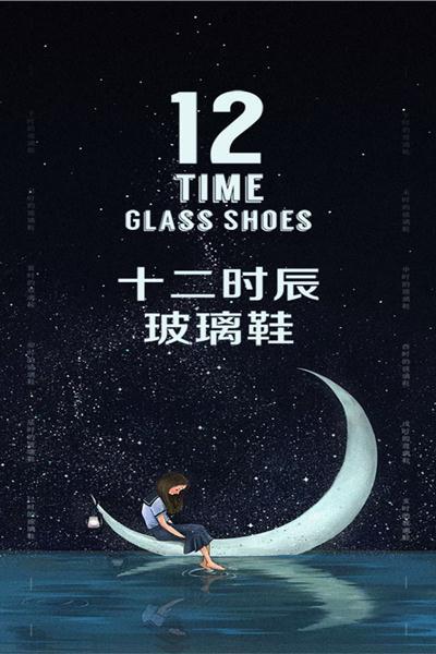 十二时辰玻璃鞋