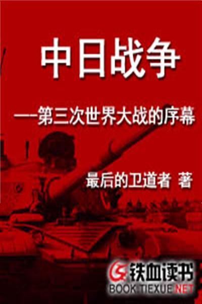 中日战争---第三次世界大战的序幕