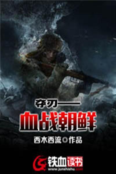 夺刃——血战朝鲜
